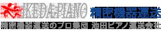 池田ピアノ運送株式会社|精密機器・医療機器の運送・配送