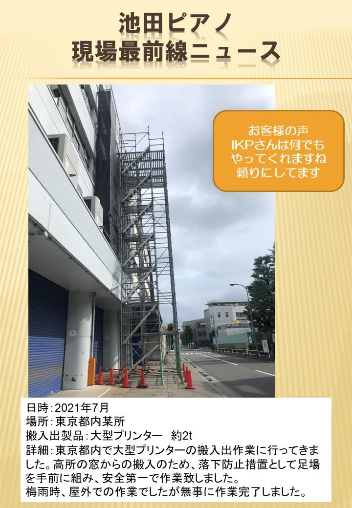 ikpsaizennsenn_202107ashibakumitate_20210721.jpg
