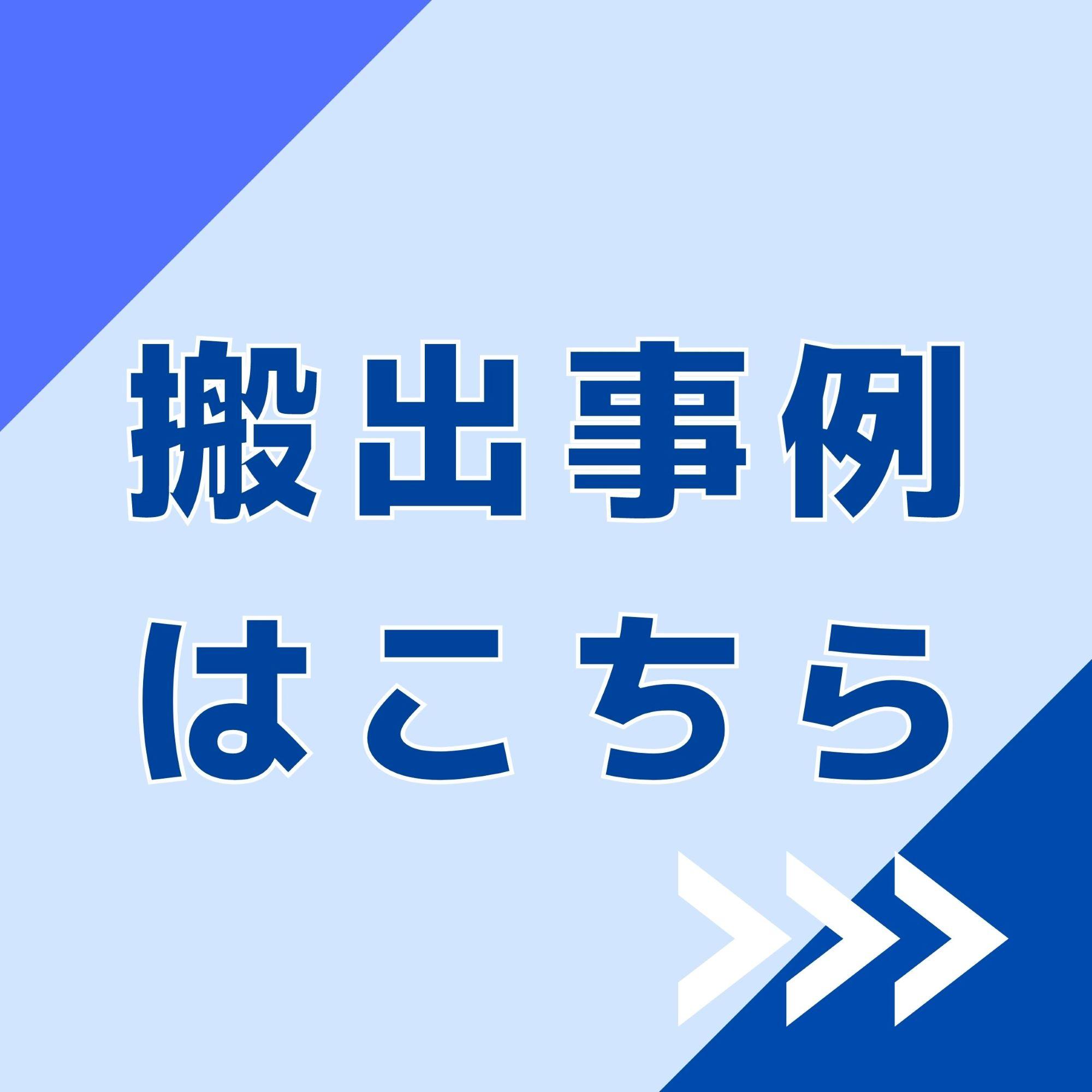 hansyutsu-01.jpg